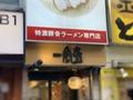 一風堂のおすすめの食べ方を徹底調査!トッピングやシメのご飯はどうする?
