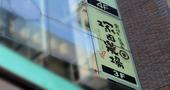 【保存版】塚田農場の魅力を総まとめ!おすすめメニューやお得情報も盛りだくさん