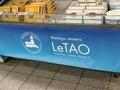 小樽の人気洋菓子店【ルタオ】の魅力を総まとめ!おすすめ商品や店舗・お得な情報も