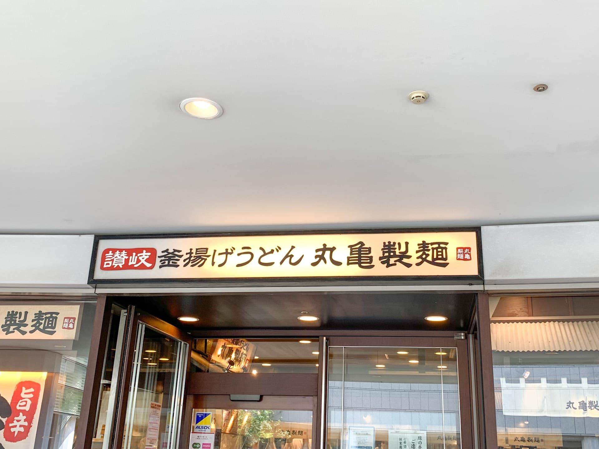 麺 だし 製 醤油 丸亀