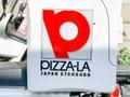 ピザーラの移動販売「ピザーラキャラバン」をご紹介!おすすめメニューは?