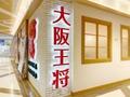 【保存版】大阪王将の魅力を総まとめ!おすすめメニューやお得情報も満載