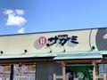 和食麺処サガミの魅力を総まとめ!おすすめメニューやお得情報も盛りだくさん