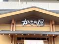 和食レストラン【かごの屋】の魅力を総まとめ!おすすめメニューやお得情報も満載