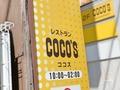 ココスの包み焼きハンバーグが大人気!おすすめメニューを一挙大公開