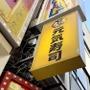 【保存版】元気寿司の魅力を総まとめ!おすすめメニューやお得情報も満載