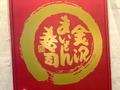【保存版】金沢まいもん寿司の魅力を総まとめ!おすすめメニューやお得情報も満載