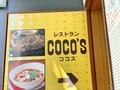 ココスのおこさまパンケーキがかわいい!子供が喜ぶ人気メニューをご紹介