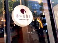 天草の「赤い月珈琲」が東京・神谷町にコーヒースタンドをオープン!