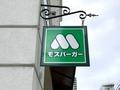 モスバーガーのセットメニューを徹底調査!お得なサイドや人気商品は?