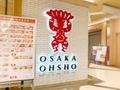 大阪王将の公式通販でお店の味をゲット!気になる送料や支払い方法は?