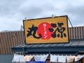 丸源ラーメンのお得なランチをご紹介!開催時間や土日のメニューは?