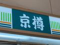 人気持ち帰り鮨【京樽】の魅力を総まとめ!おすすめメニューやお得な情報も