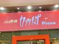 カプリチョーザのトマトとニンニクのスパゲティの再現レシピをご紹介!実は簡単?
