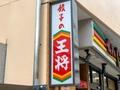 【餃子の王将】の餃子定食は一度は食べたい超人気メニュー!その内容とは?