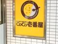 もつカレーはココイチの店舗限定メニュー!通に人気の絶品グルメとは