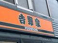 吉野家で評判の「から揚げ丼」をご紹介!取扱い店舗や味のバリエーションは?
