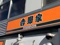 吉野家の冷凍食品が便利!購入方法や美味しい食べ方・アレンジをご紹介!