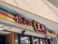 餃子の王将の揚げそばは通に人気の逸品!具材たっぷりのおすすめメニューをご紹介