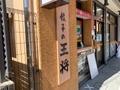 餃子の王将の「にんにくゼロ餃子」が大人気!店舗限定のおすすめ品とは?