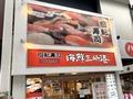 人気回転寿司【海鮮三崎港】の魅力を総まとめ!おすすめメニューやお得な情報も