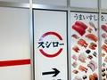 スシローのちらし寿司は持ち帰り限定商品!人気のネタがつまったおすすめ品とは?