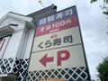 くら寿司の「石澤ドレッシング」が激ウマ!通販でも買える家庭で人気の商品とは
