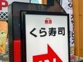 くら寿司の株主優待サービスを徹底調査!人気のネタを更にお得に食べよう