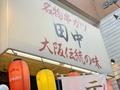 串カツ田中の店舗情報まとめ!ランチ営業や立ち呑み店・お座敷ありの店舗は?
