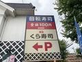 人気回転寿司・くら寿司で楽天ポイントが使える!お得な貯め方や便利な使い方は?