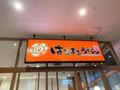 はなまるうどんの天ぷらは持ち帰りOK!家でも食べたい人気のメニューとは