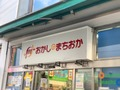 【おかしのまちおか】リーズナブルな値段の秘密は?お得なおすすめ商品もご紹介!