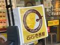 ココイチの朝カレーは店舗限定メニュー!お得なセット内容は?