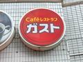 ガストのソフトクリームは子どもに人気!北海道産の乳原料を使った贅沢な一品とは