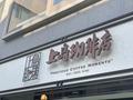 【最新】上島珈琲店のクーポン情報まとめ!JAFの優待やお得な割引も