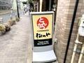 松のやの玉子丼は朝限定の人気メニュー!味噌汁もセットでお得な商品をご紹介
