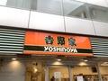 吉野家の人気メニュー「牛皿」特集!定食や量・おすすめアレンジも!
