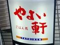 人気の定食屋【やよい軒】札幌周辺の店舗情報まとめ!おすすめメニューは?