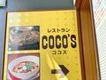 ココスで喫煙できる店舗を徹底調査!専用スペースの有無は?