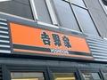 吉野家の人気メニュー「豚丼」特集!おすすめアレンジやトッピングは?