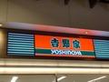 吉野家の株主優待ガイド!内容や優待券の使い方・使える店舗は?