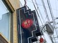 鎌倉パスタはピザ食べ放題もおすすめ!実施店舗や気になるメニューは?
