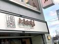 上島珈琲店のデザートはどれも美味しすぎる!店舗限定メニューも