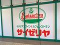 サイゼリヤの電源・コンセントがある店舗まとめ!フリーWi-Fiの情報も