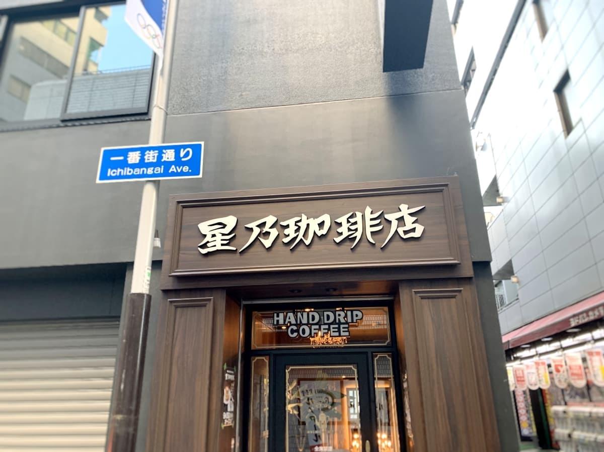行徳 店 星乃 珈琲