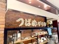 絶品ハンバーグのお店【つばめグリル】の値段を徹底調査!人気のハンブルグステーキは?