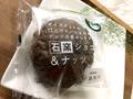 【タカキベーカリー】贅沢ナッツとダイスチョコ!コク高い石窯パン