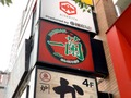 人気ラーメン店【一蘭】名古屋周辺の店舗情報まとめ!おすすめメニューもご紹介