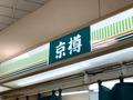 京樽のカロリー低めメニューおすすめ5選!人気の海鮮ちらしは?