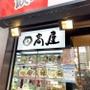 日高屋の餃子は安いのに具だくさん!口コミで評判の人気メニューを徹底調査